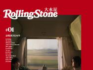 王源与中国摇滚先驱张楚登封 用音乐对话传递力量
