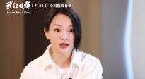 《武漢日夜》周迅推薦特輯