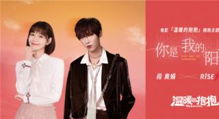 《温暖的抱抱》曝主题曲MV 段奥娟R1SE赵磊献唱