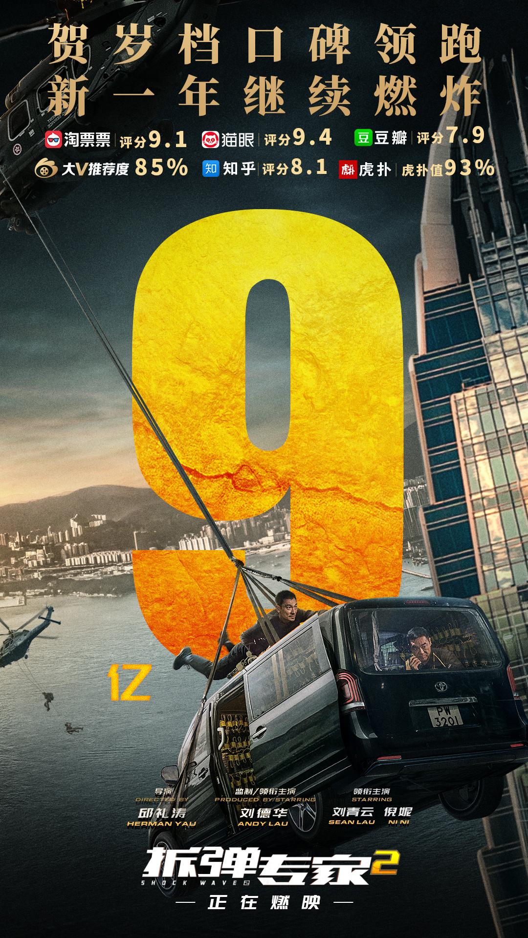 《拆弹专家2》破9亿几乎等于邱礼涛的个人票房纪录