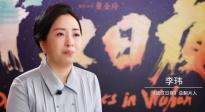 戰疫紀錄電影《武漢日夜》發布制片人特輯