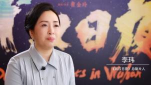 战疫纪录电影《武汉日夜》发布制片人特辑