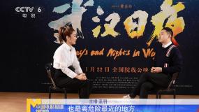 《武汉日夜》现场导演宋一鸣:感受疫情背后的中国力量