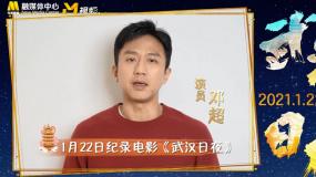 邓超真诚推荐《武汉日夜》 致敬可爱又伟大的超级英雄