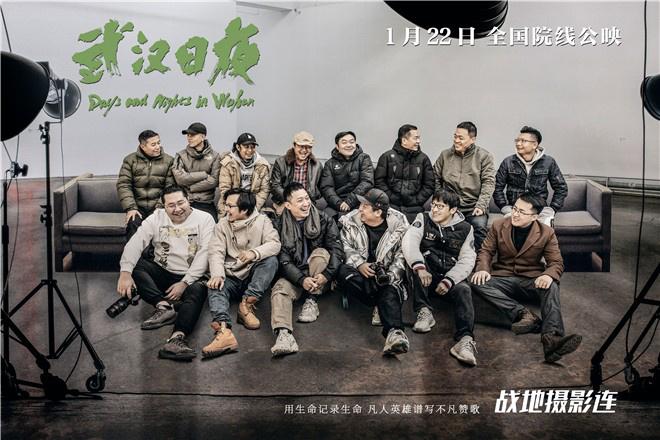 《武汉日夜》摄影连集结 数百位影人发起公益观影