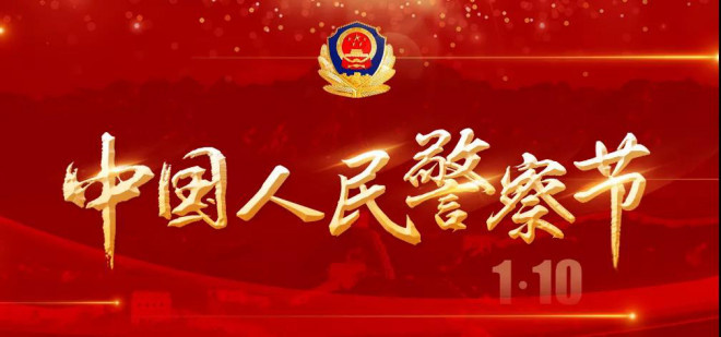用光影向中国人民警察致敬|屏幕上的你真帅!