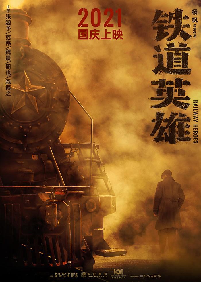 《铁道英雄》固定文件2021国庆张涵予魏凡会师