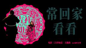 《吉祥如意》发布主题曲MV