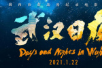 数百位影人请你看电影 《武汉日夜》公益观影征集