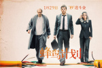 杰西·艾森伯格《蜂鳥計劃》曝預告 1月29日上映