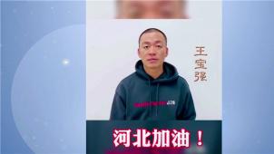 M热度榜:王宝强等众星为河北抗疫加油 哪吒、白蛇联动宣传
