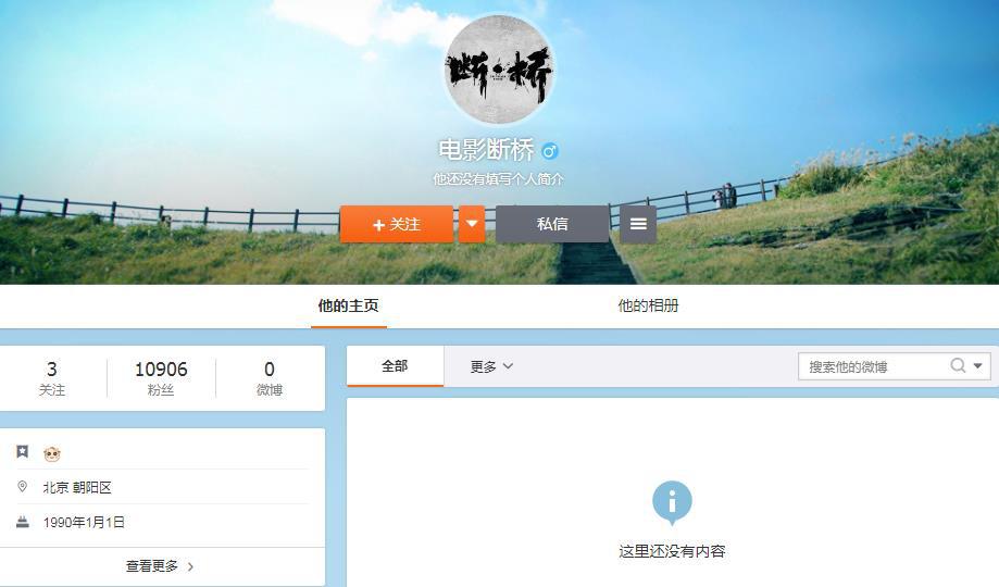 桑德拉·李淑昕主演《断·桥》开启微博故事首曝