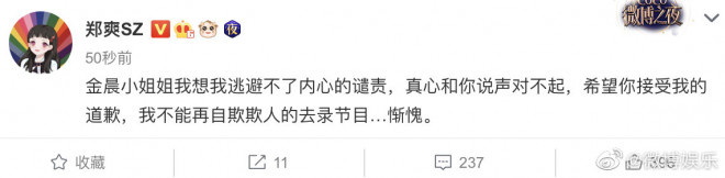 尴尬了!郑爽发文向金晨道歉又秒删 被指缺乏诚意