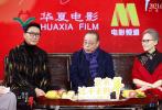 1月12日,電影《沒有過不去的年》融媒體首映禮順利舉辦,影片導演尹力、主演吳剛、吳彥姝等主創暖心亮相,分享了影片創作的初心、與線上觀眾隔空互動、并提前送上了新春祝福。該片由華夏電影發行有限責任公司出品發行,將于1月15日登陸全國院線。