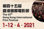 第45届香港国际电影节将以线上线下混合模式举行