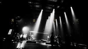 刘若英新歌《黃金年代》预告