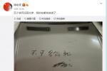 """印小天五个多月没回北京 爱车被涂鸦""""不开给我"""""""
