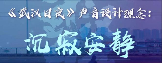 """《【摩杰平台最大总代】《武汉日夜》""""倾听""""篇:用尽全力还原真实之声》"""