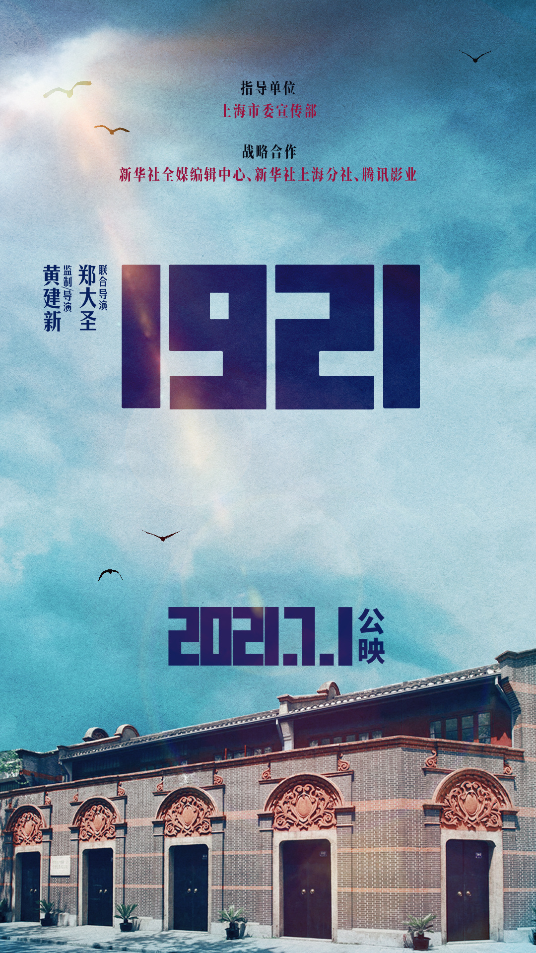 黄建新解读电影《1921》:以全新故事再现黄金年代