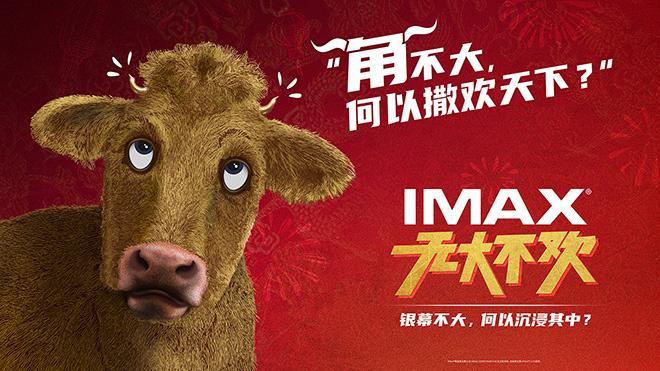 IMAX发2021年春节档主愿景 三部大片凑在一起 精彩翻倍