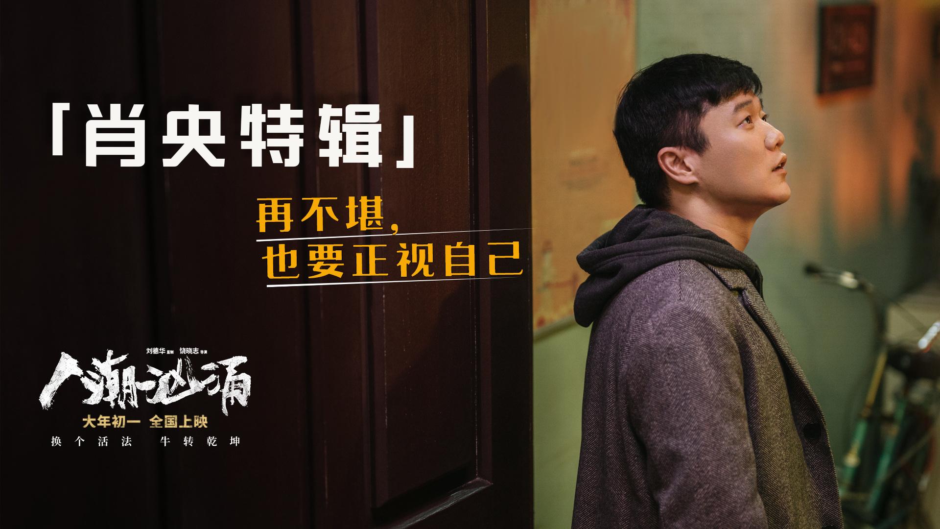 《人潮汹涌》曝光肖恩特别和刘德华拼演被打耳光