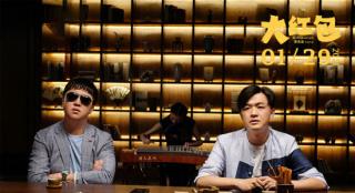 《大红包》发布正片片段 王小利戴假发内涵包贝尔