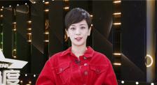 """谢欣桐:《少年的你》挑战""""最凶孕妇"""" 直言最喜欢张家辉"""
