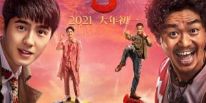《唐人街探案3》曝终极预告 王宝强刘昊然破悬案