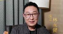 林永健推荐纪录电影《武汉日夜》:珍惜当下 迎接更大的挑战