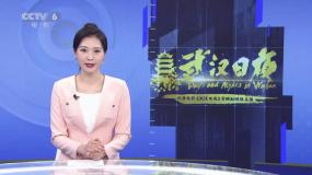 纪录电影《武汉日夜》首映融媒体直播全网平台播出