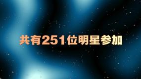 """《武汉日夜》""""有你真好""""融媒体公益活动 251位明星推出公益观影"""