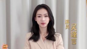吴谨言推荐纪录电影《武汉日夜》:中国最美的英雄 向你们致敬