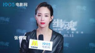对话张钧甯:深入了解角色真实样貌 发掘自身可能性