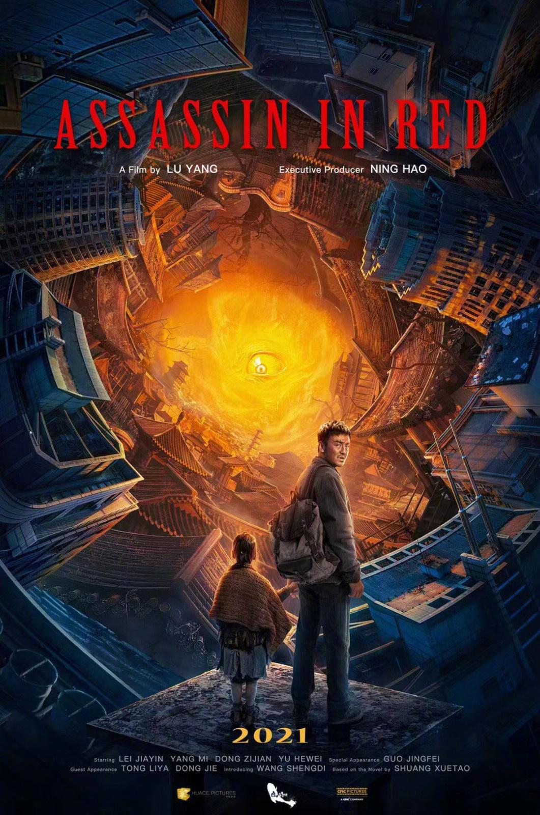 《刺杀小说家》国际版预告北美简介2月12日公布
