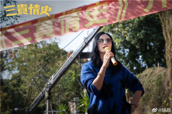 姚晨新片《三贵情史》开机搭档侯善珠也出演了