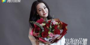 《你是我的荣耀》首发特辑 杨洋迪丽热巴甜蜜热恋