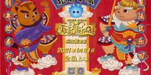"""喜庆欢乐!《魔法鼠乐园》发布""""门神""""版预告"""