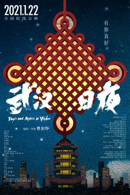 """《武汉日夜》最终预告黄海设计""""中国结""""海报"""