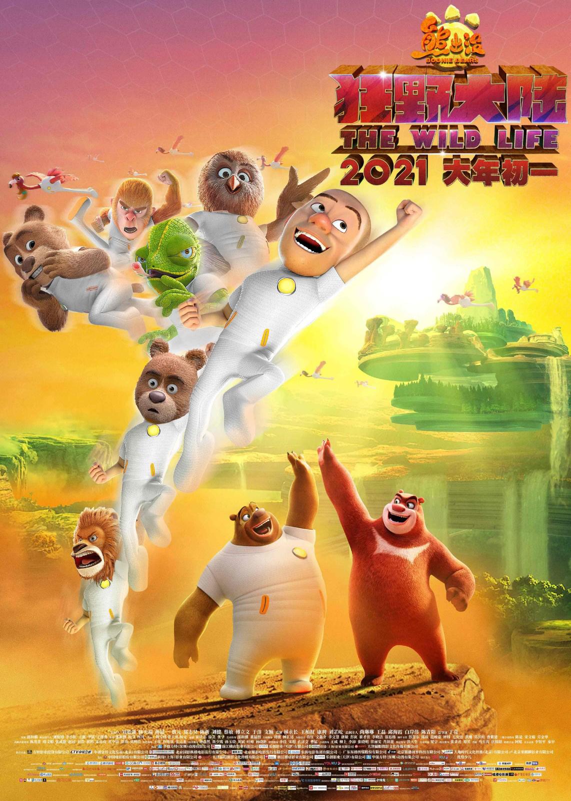 《熊出没·狂野大陆》新海报曝光光头强边画《熊3》