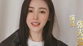 张天爱推荐纪录电影《武汉日夜》:大家都尽自己所能做着贡献