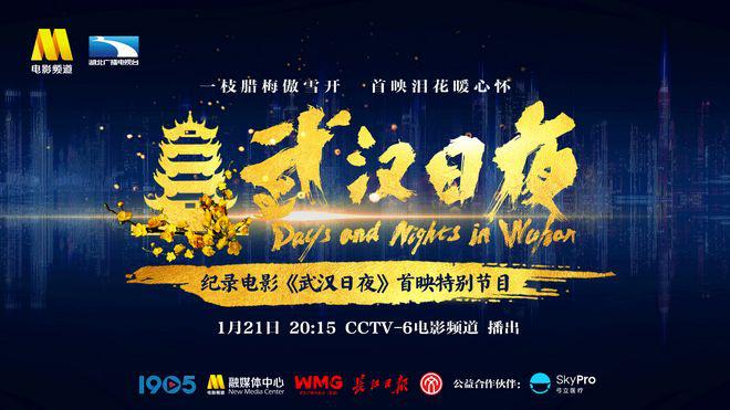《武汉日夜》:一枝腊梅傲雪开 首映泪花暖心怀