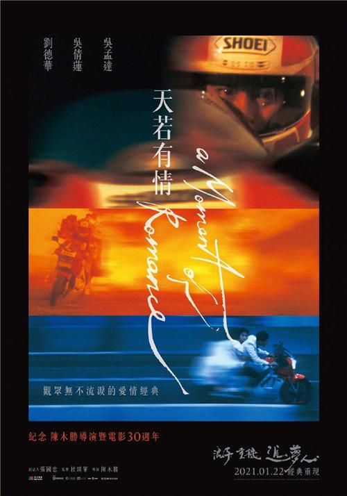 上映30周年 刘德华主演《天若有情》再登大银幕