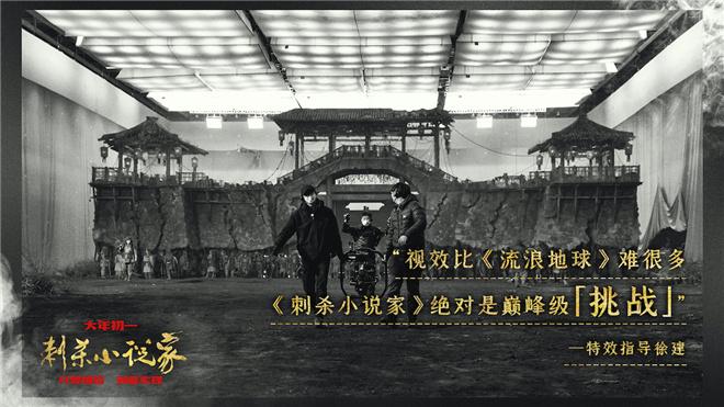 《刺杀小说家》曝视效特辑 吴京探班被技术震惊