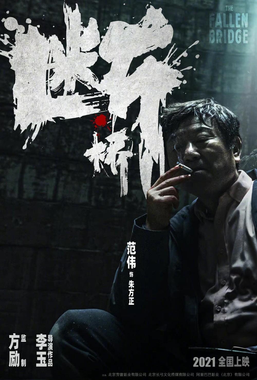 《断·桥》曝先导人物海报 马思纯王俊凯颠覆形象