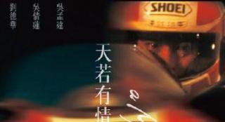 上映30周年 刘德华主演新片资讯《天若有情》再登大银幕