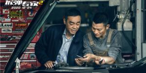 《拆弹专家2》曝正片片段 刘德华刘青云精彩飙戏