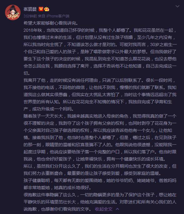 《【杏鑫平台最大总代】华晨宇张碧晨承认育有一女 双方目前无婚姻关系》