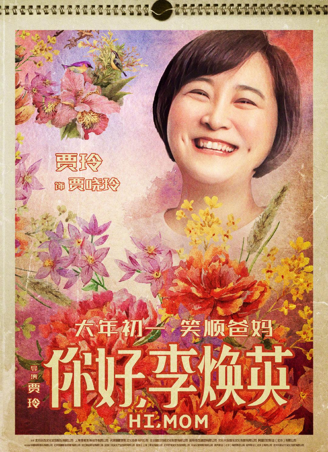 《你好,李焕英》发挂历海报 贾玲沈腾变年画娃