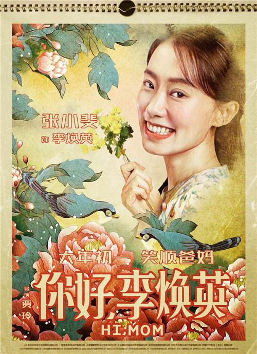 《你好,李焕英》发挂历海报 贾玲沈腾变年画娃娃