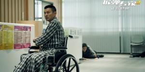 《拆弹专家2》勇破11亿 花絮揭秘刘德华敬业幕后